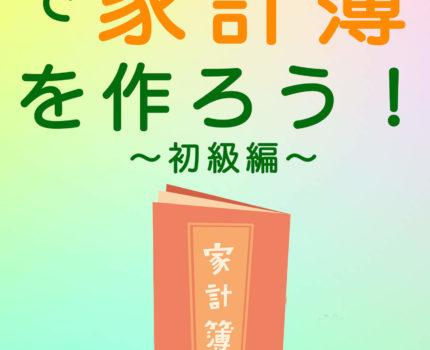 #速習 エクセルで家計簿を作ろう!~初級編~